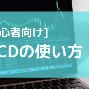 【株初心者向け】 MACDの使い方