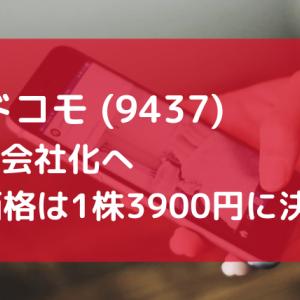 NTTがドコモを完全子会社化へ|TOB価格は1株3900円に決定か