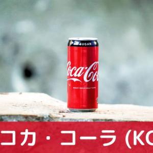 コカ・コーラ 【KO】 株価と配当金推移を紹介していく!