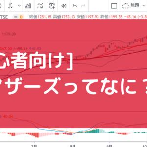 【株初心者向け】東証マザーズとは? わかりやすく紹介!!