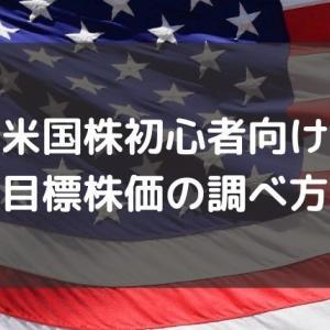 【米国株】 目標株価の調べ方を紹介します!!