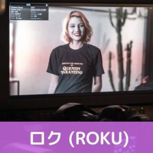 ロク 【ROKU】 株価絶好調!今後の予想は?