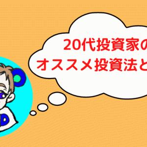 【株初心者向け】 20代個人投資家のオススメ投資法