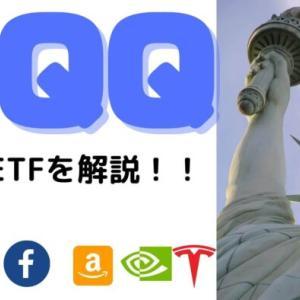 【米国株】 最強ETFのQQQが最高値を更新した理由はなぜか?