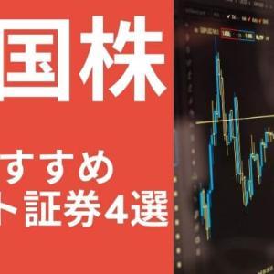 【米国株】オススメのネット証券4社を徹底比較してみた