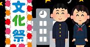 【4年生の頃に文化祭巡り】受験校に関する早めの情報収集