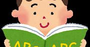 【英検5級と4級】中学受験と英検②