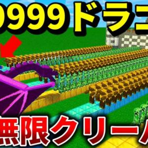 【マイクラ】最強のチートドラゴンVS無限モンスターの襲来 ドラゴンチャレンジ【マインクラフト】【Mrすまない】
