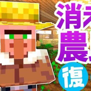 【マインクラフト】消えた小麦畑の農民を村人増殖で復活させる!【マイクラ実況】#202
