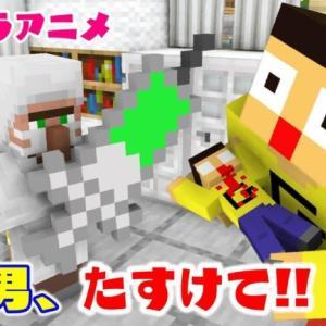 【マイクラアニメ】ぐち男を助けてください!! マインクラフト MINECRAFT ANIMATION