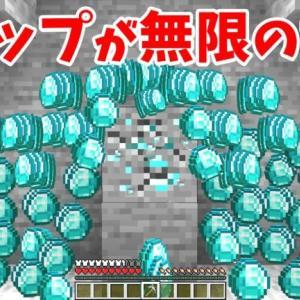 【マインクラフト】ドロップが9999倍になる世界でサバイバル!!!
