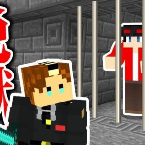 【マインクラフト😜】難易度MAXの刑務所から脱獄する。 マイクラ脱獄#1【マイクラ実況】