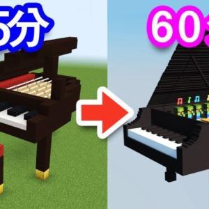 【マイクラ】建築勢が5分で作ったピアノ vs 60分のピアノ【建築バトル】