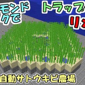 【マインクラフト】#9 ダイヤモンドブロックでトラップタワー リメイク ~全自動サトウキビ農場~【マイクラ実況】