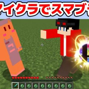 【マインクラフト😜】マイクラで大乱闘スマッシュブラザーズが遊べる!【マイクラ実況】