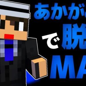 【脱獄マイクラ】平気で仲間を売る囚人と売られた囚人【あかがみんクラフト】3