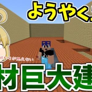 【Minecraft】木だけで巨大建築3!まさかのようやく二階に突入!木材は果たして足りるのか!? パート184【ゆっくり実況】