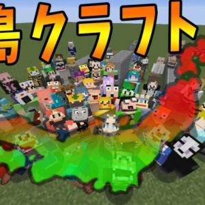 神建築士50人で日本列島全土を再現します -日本列島クラフト#1【KUN】