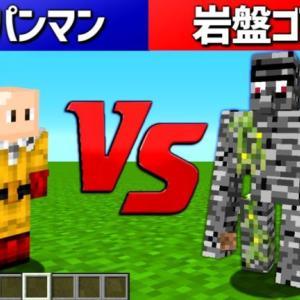 【マインクラフト】ワンパンマンなら岩盤ゴーレム倒せるの? 【マイクラ】