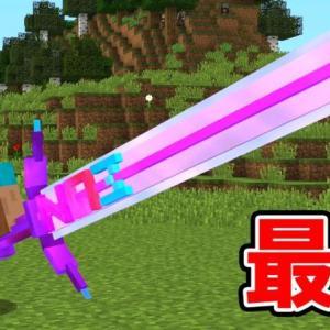 強さがバグりすぎた剣を使うマインクラフト【マイクラ】【鳥犬猿MODクラフト #43】
