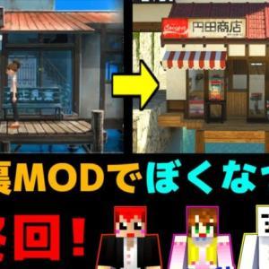 【マイクラ路地裏MOD】これは建築動画じゃなくてウンチク動画だ‥w【赤髪のとも】3