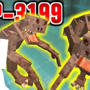 【マインクラフト】人を溶かして捕食する『SCP-3199』が怖すぎる #3 【マイクラ実況】