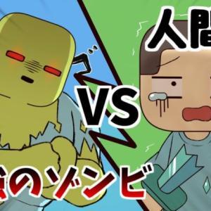 【アニメ】最強のゾンビと人間が戦った結果…【マインクラフト】