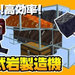 【マインクラフト】#91 高効率!玄武岩製造機の作り方 ハードコアマルチプレイ Season 4