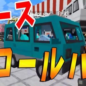 50人クラフト トロールバスレース -マインクラフト【KUN】