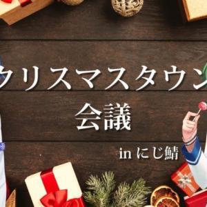 【マイクラ】にじ鯖 チグサとクリスマスタウン会議【にじさんじ/北小路ヒスイ】