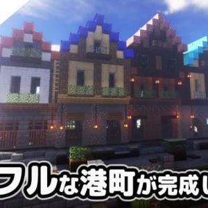 【マインクラフト】孤島の港町が完成しました。【マイクラ実況】