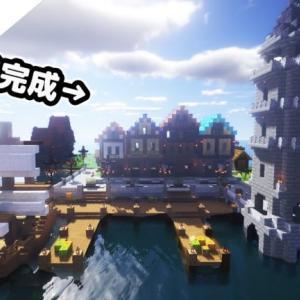 【マインクラフト】孤島の港地区が完成しました。【マイクラ実況】