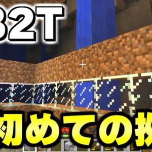 【マイクラ】世界で一番荒れている無法地帯サーバー「2b2t」で絶対にバレない自分の拠点が出来たぞ!!【Minecraft】