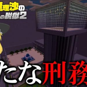 【マイクラ脱獄】霊夢と魔理沙の刑務所からの脱獄2 1日目【ゆっくり実況】
