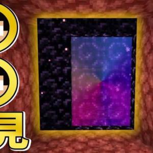 【カズクラ2021】驚愕!ネザーゲートの奥にとんでもないものが! マイクラ実況 PART22