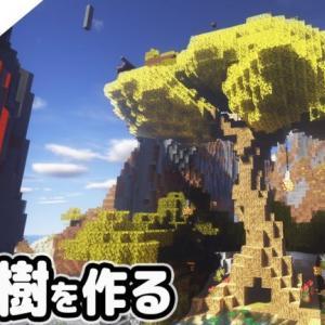 【マインクラフト】断崖絶壁に世界樹の木を作る。【マイクラ実況】