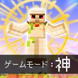 【マイクラ】無敵チート!?『神』になってエンドラ討伐してみた。