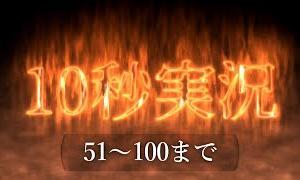 【ゆっくり実況】10秒のマイクラ動画を作り続けた結果 Part51~100【1日10秒だけやるMinecraft】