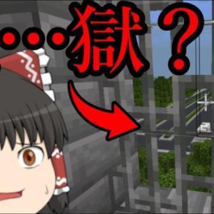 【マイクラ脱獄】13日目 ついに脱獄の手口を発見?! レイマリ刑務所生活第3章
