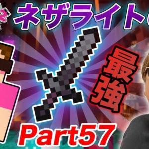 【ヒカクラ2】Part57 – マイクラ界最強のネザライトの剣作るぞ!ネザーで古代のがれき掘り!【マインクラフト】