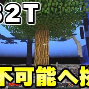 【マイクラ】無法地帯サーバー「2b2t」で最高難易度のサバイバルに挑戦する!!!【Minecraft】