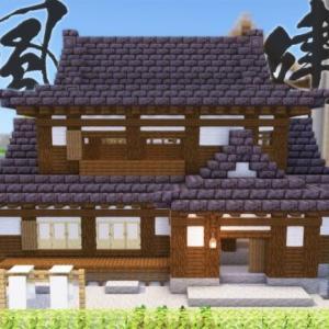 【Minecraft】和風建築をつくる 今クラ+ #5