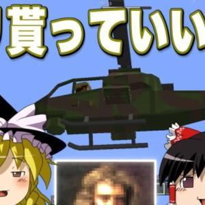 【マインクラフト】ゲリラと村と人形戦術記 その45【ゆっくり実況】
