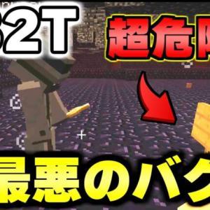 【マイクラ】無法地帯サーバー「2b2t」で流行ってる新型のチート技が最悪すぎる…。【Minecraft】