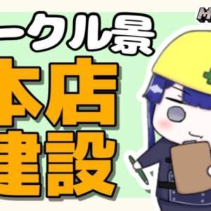 【マイクラ】コンビニ本店建設~~【長尾景/にじさんじ】