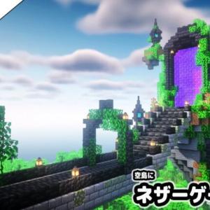 【マインクラフト1.17】空島にネザーゲートを作る。【マイクラ実況】