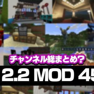 【Minecraft】1.12.2のMODを大量に紹介!