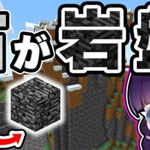 🍁【マイクラ】石が岩盤になる世界はクリアすることができるの?【ゆっくり実況/マインクラフト/Minecraft/まいくら】