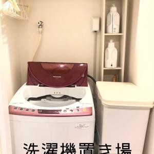 我が家の変な洗濯機置き場