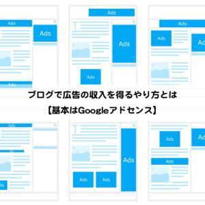 ブログで広告の収入を得るやり方とは【基本はGoogleアドセンス】